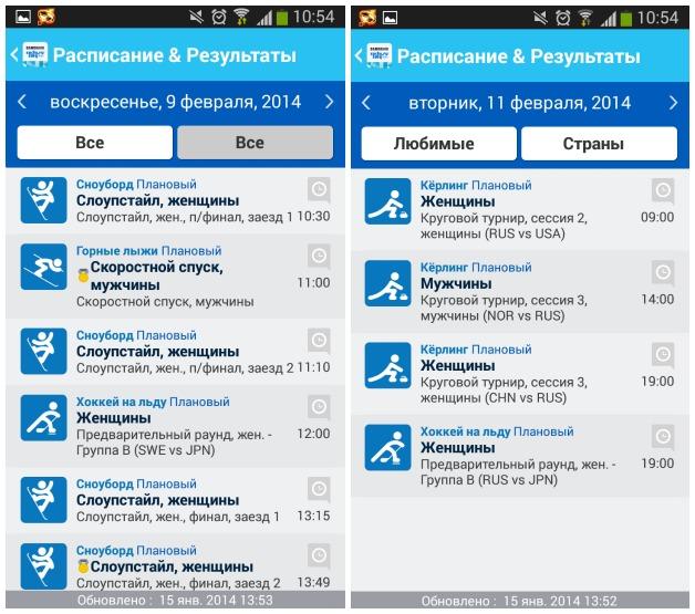 Приложения Android для просмотра Олимпийских игр