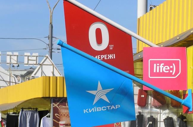 Сотовая связь Крым