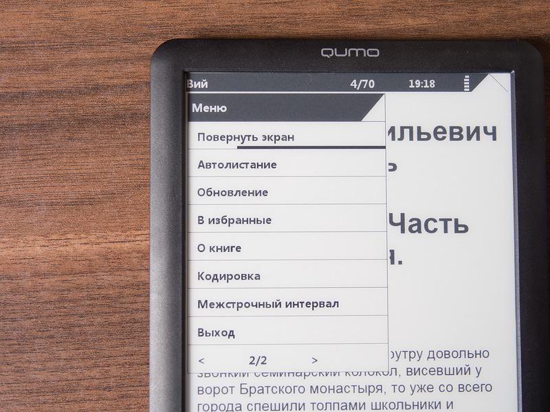 Обзор электронной книги Qumo Libro Basic