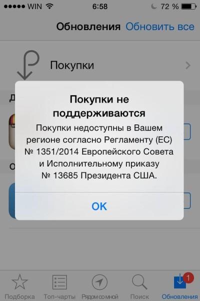 Магазин App Store больше не работает в Крыму