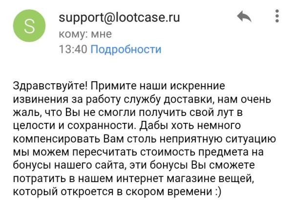 Сервис Lootcase.ru - интернет-бизнес по-русски